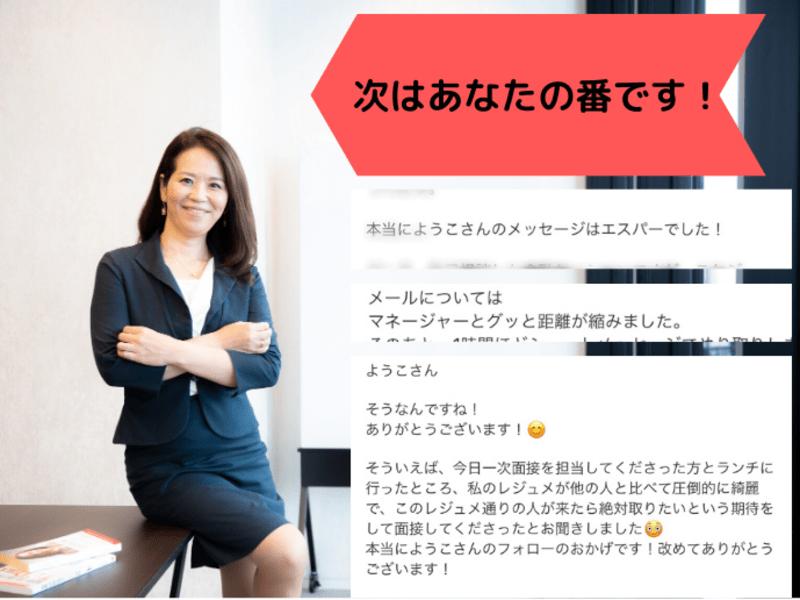 90日でTOEIC300UP!電話会議OK!英語コーチング体験会の画像