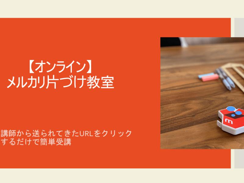 【オンライン】メルカリお片づけ教室☆片づけ進行中の人向けの画像