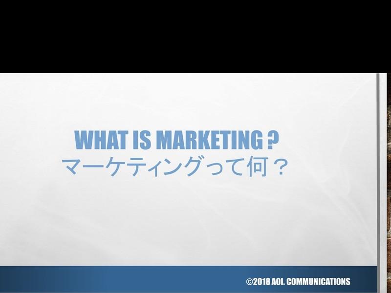 初心者のためのマーケティング基礎講座の画像