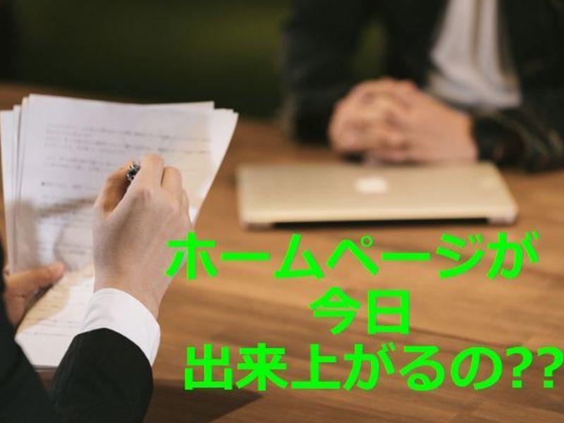 明日開業しよう!ホームページ作成付き6時間みっちり★起業コンサル★の画像