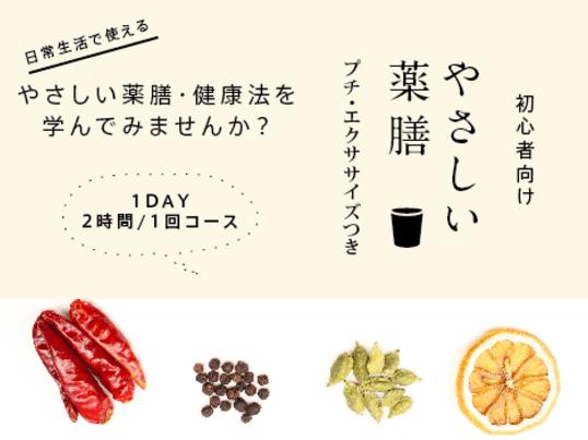 やさしい薬膳☆「基礎講座」 初心者向け プチ・エクササイズつき☆の画像