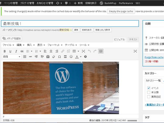 初めてのWordPressによるサイト制作講座の画像