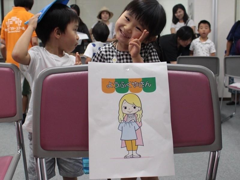 【9/15開催】キッズマネースクール東京@六本木の画像