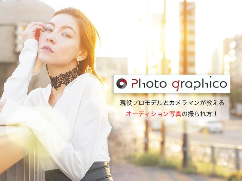 現役プロモデルとカメラマンが教えるオーディション写真の撮られ方!の画像