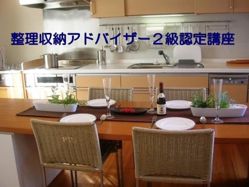 (錦糸町)初心者でも資格が取れる!整理収納アドバイザー2級認定講座の画像
