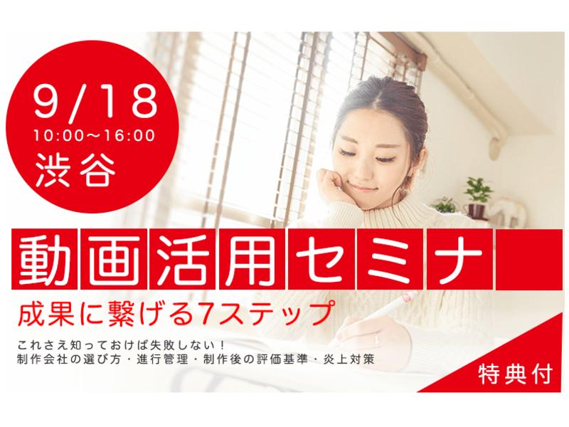 <東京・渋谷開催>動画活用セミナー(成果に繋げる7ステップ)の画像