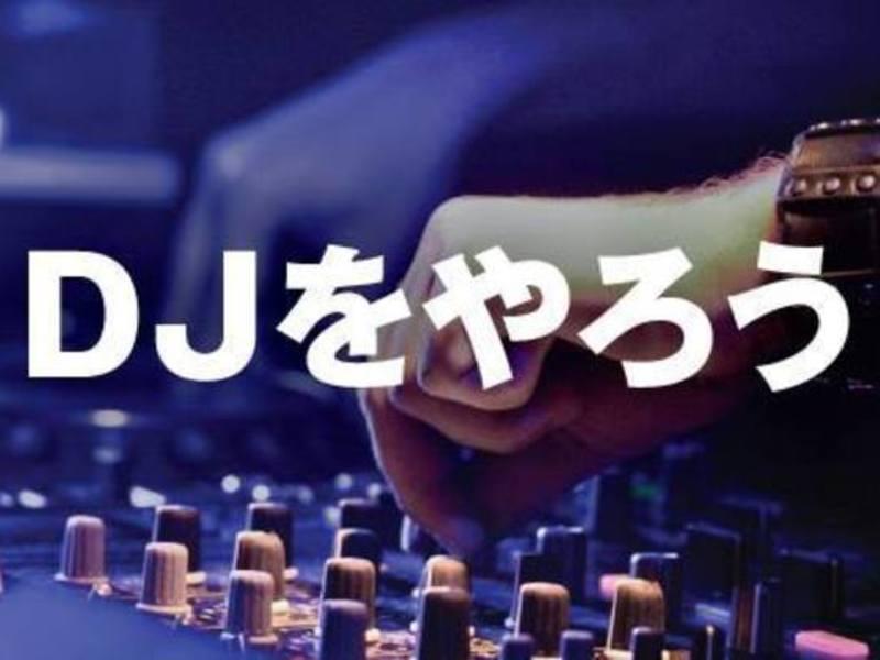 【入門】現役プロDJが指導するDJスクール!の画像