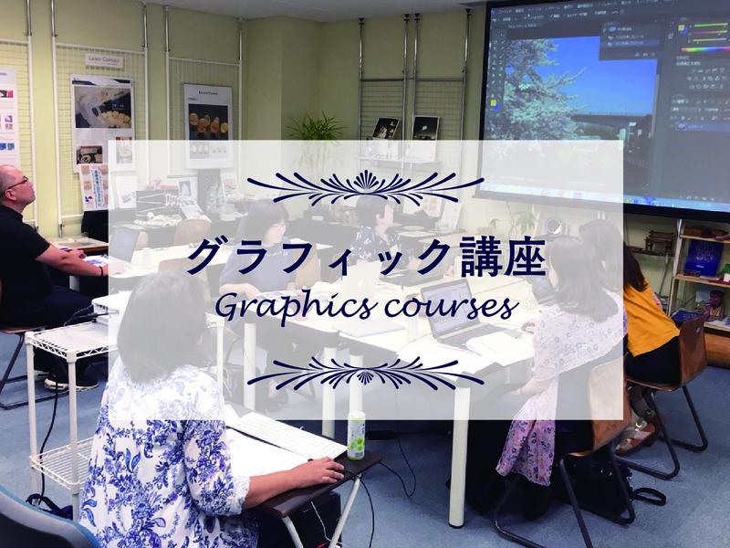 グラフィック基礎講座の画像