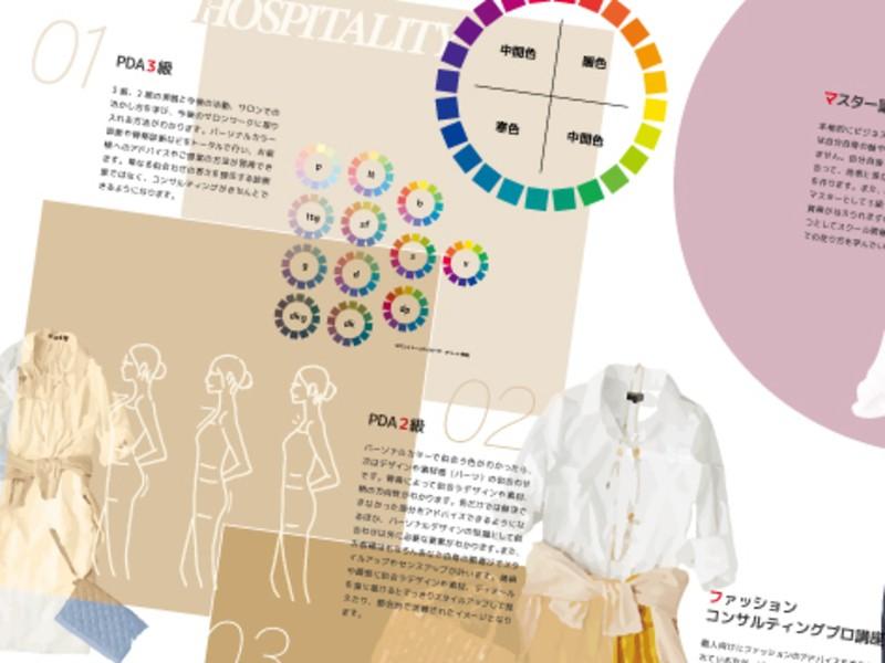 雑誌ルールを使って、デザインスキルをアップさせる講座の画像