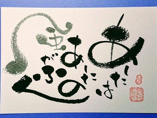 日本橋:自分らしい自分の字を楽しもう!の画像