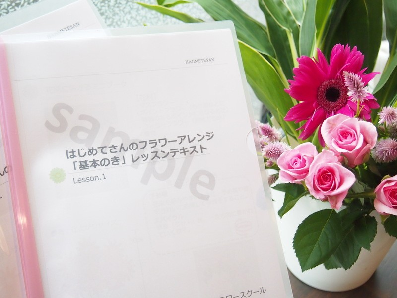 【ミニブーケ制作体験】基本のきがしっかり学べて使えるお花の活け方!の画像