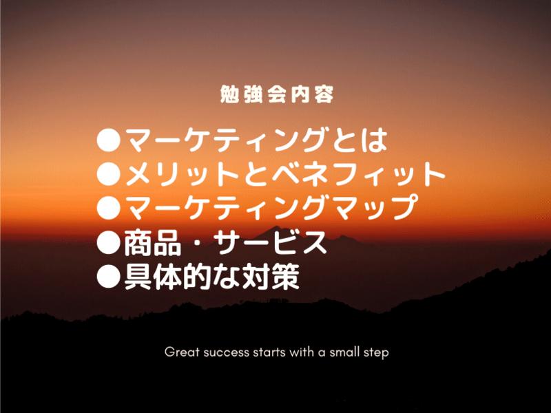 Webマーケティング勉強会(初級編)の画像