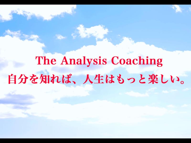 まだコーチングは申し込まないで! 体験セッションのご案内。の画像