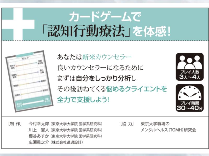【ビジネスジム】傾聴・フィードバックスキル(1on1等)二回目以降の画像