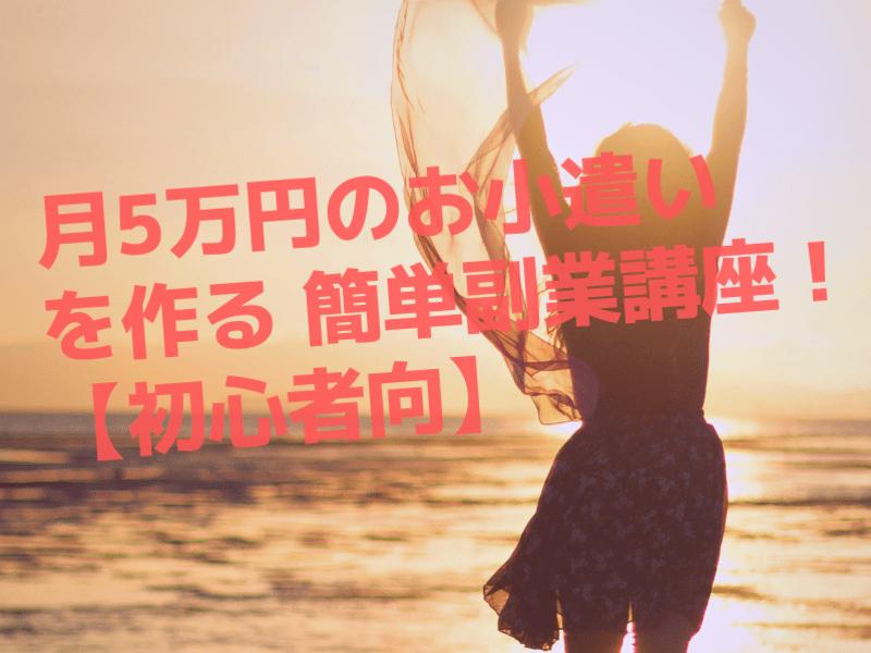 【初心者向】在宅ママでもできる、月5万円のお小遣いを作る簡単副業!の画像