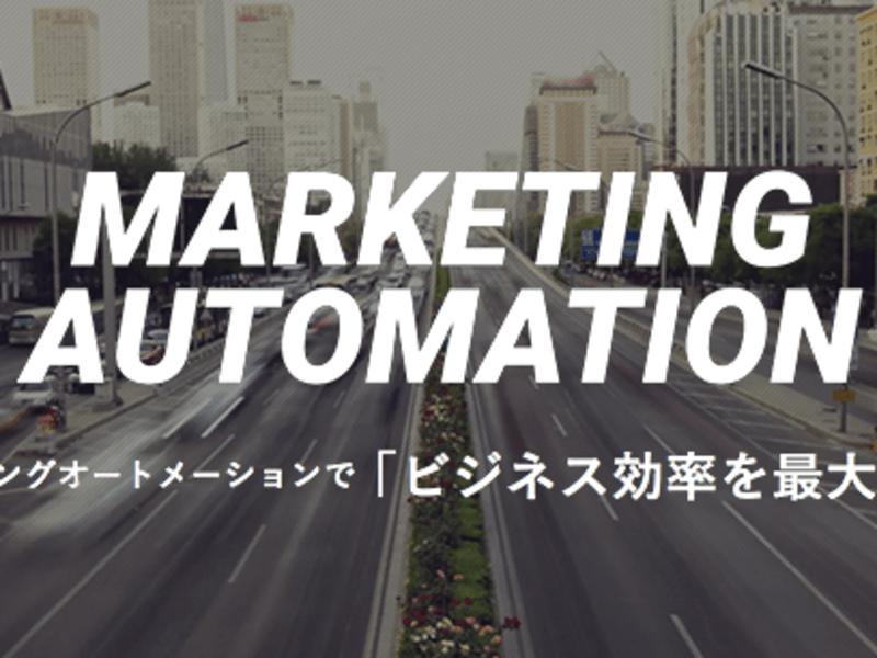 マーケティングオートメーション(MA)活用セミナー @名古屋の画像