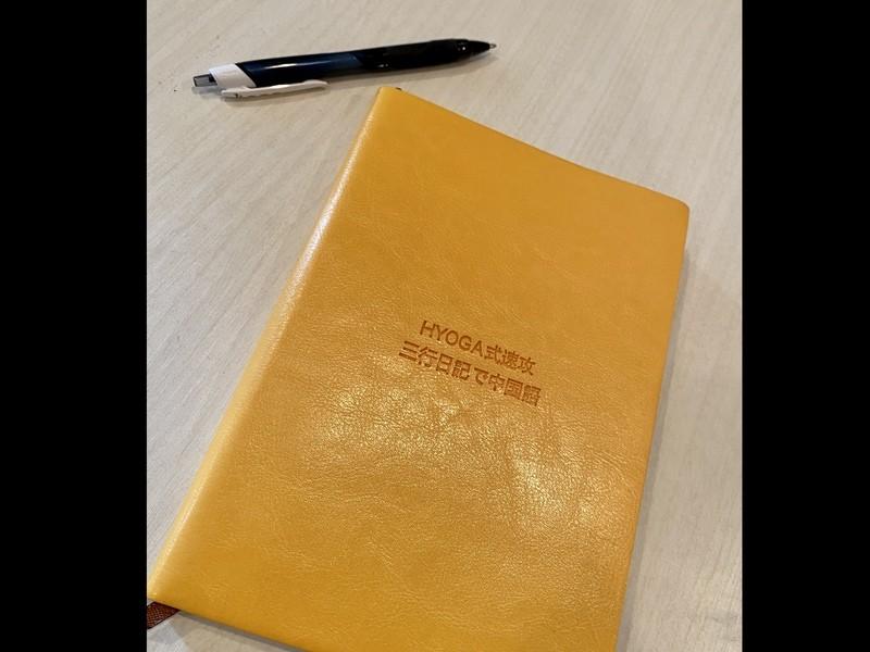 【既習者向け】三行日記で中国語(30名様限定・専用ノート配布)の画像