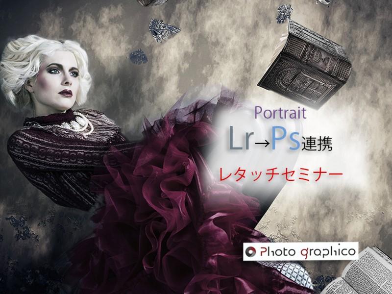 Lightroom&Photoshop連携でいいとこ取りレタッチ術の画像