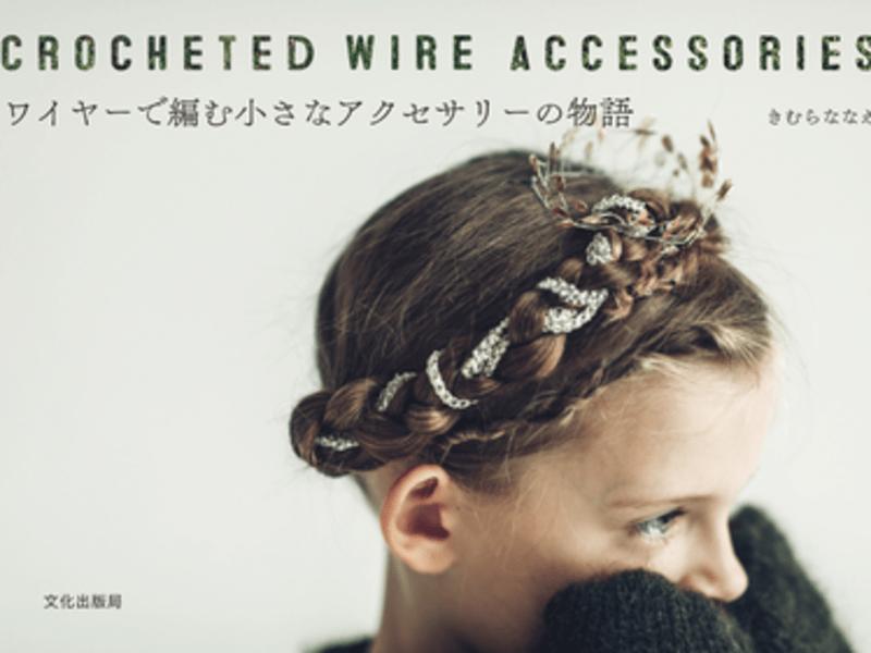 【クリスマススペシャル!】リリヤン編みでネックレスを作ろうの画像