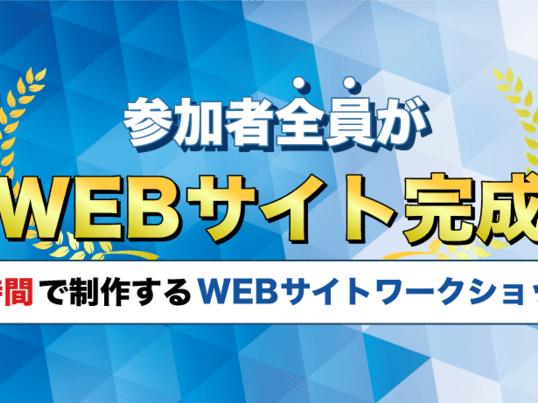 第6回 | 2時間で制作するWEBサイトワークショップの画像