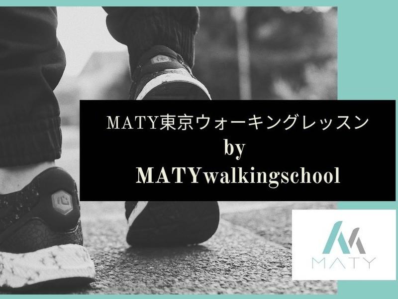 老若男女問わず参加OK!MATY東京ウォーキングレッスンの画像