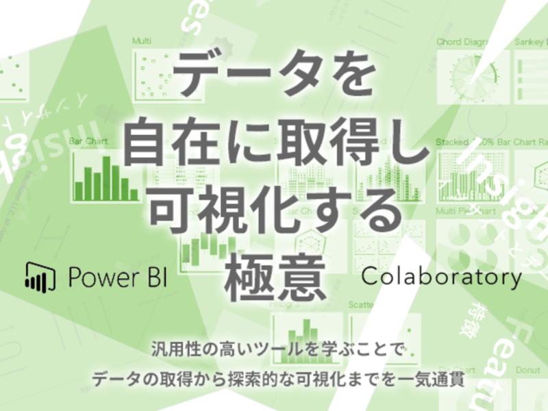 【即戦力・3時間】PowerBIでデータを自在に可視化する極意の画像