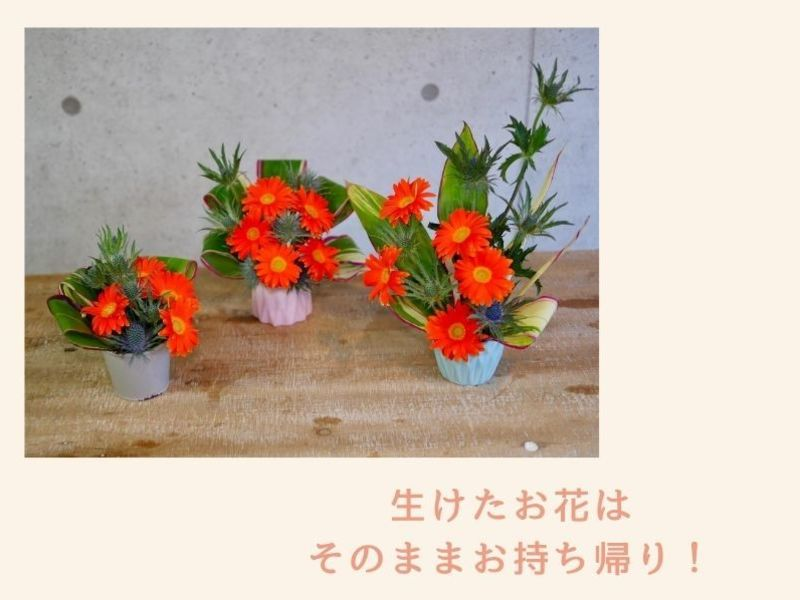 手ぶらでOK!いけたお花をそのままお持ち帰りできる生け花体験の画像