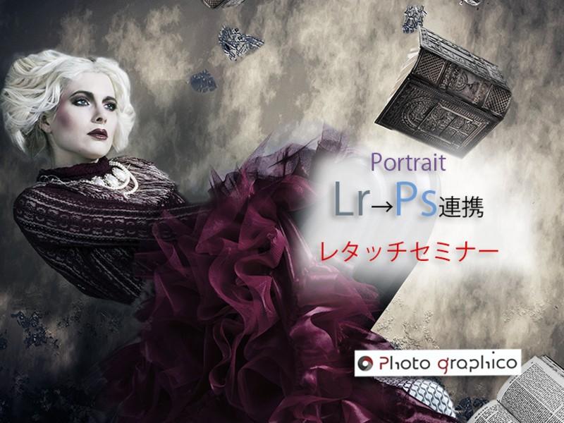 最強レタッチ!LightroomとPhotoshop連携セミナー!の画像