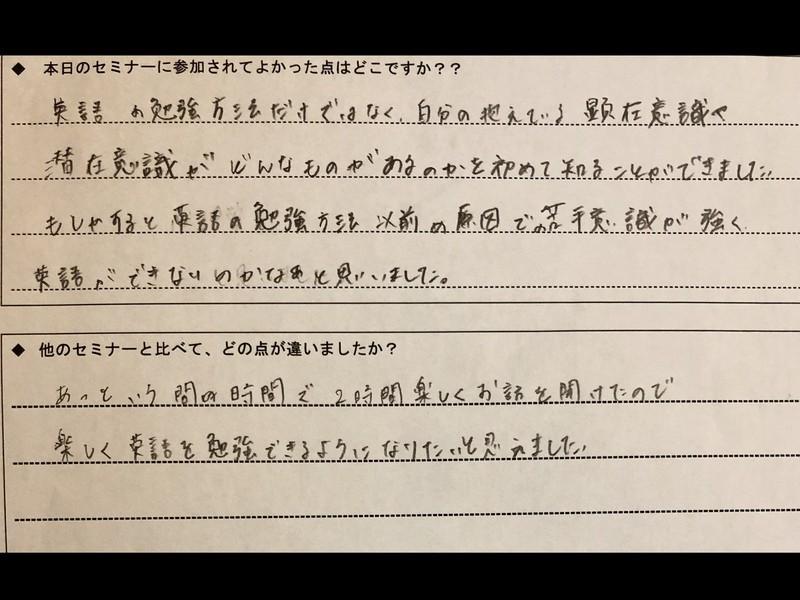 【特典付】今度こそ英語ができるようになるマインドセットを学ぼう!の画像