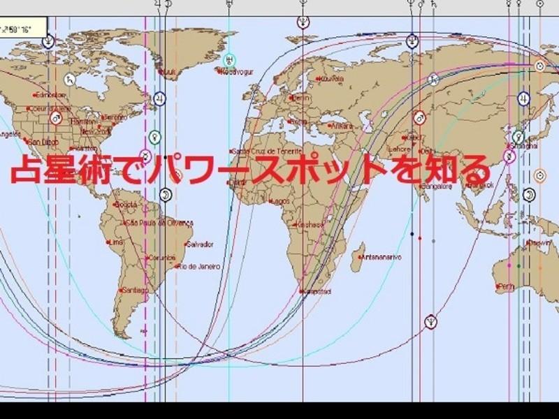 【占星術でパワースポットを知る】アストロマップの見方【オンライン】の画像