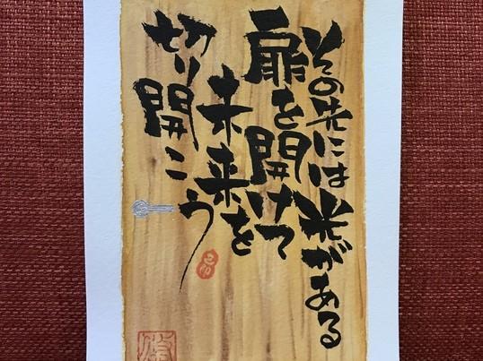 筆ペンで己書、栃木県鹿沼市講座の画像