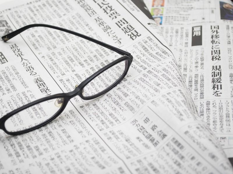 【大学生向け】日経新聞の読み方&アウトプット講座の画像