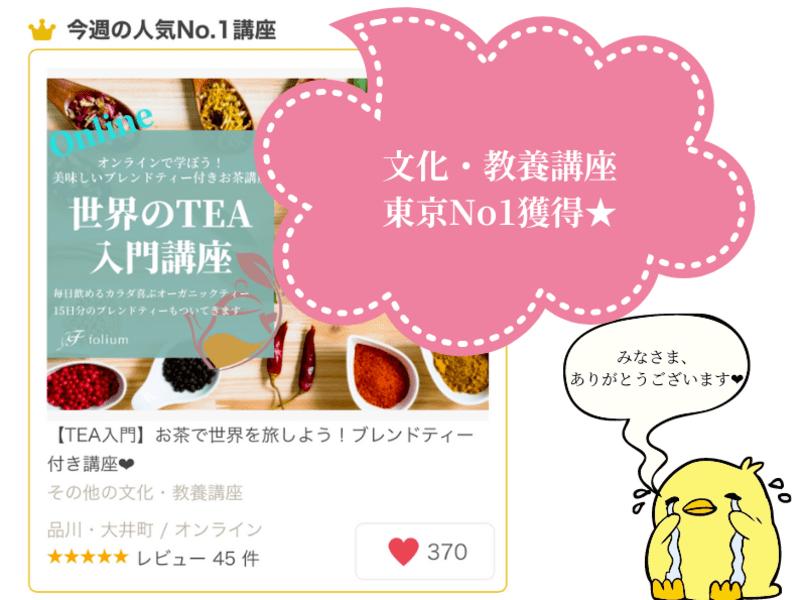 【TEA入門】お茶で世界を旅しよう!ブレンドティー付き講座❤︎の画像