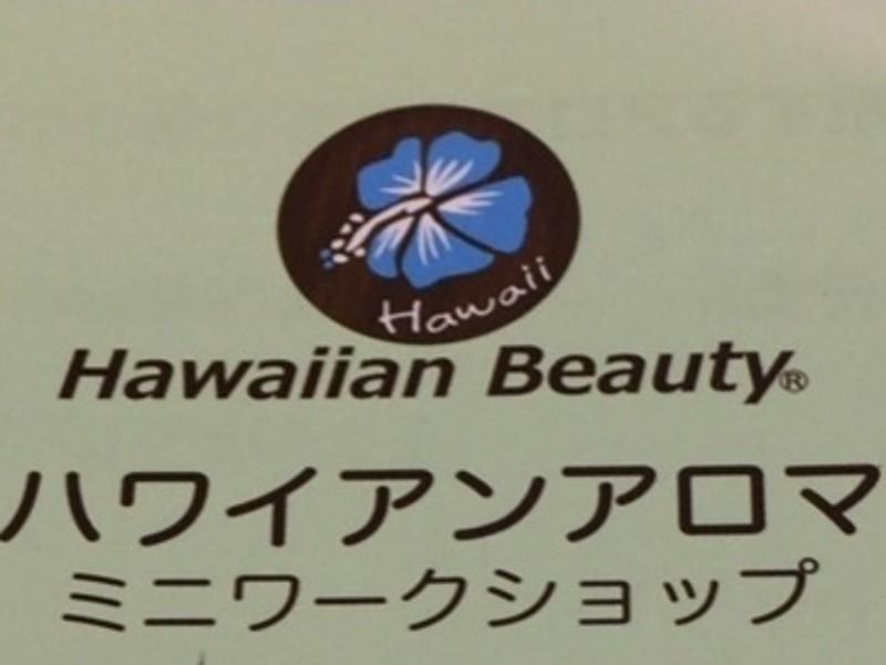 ハワイアンアロマ ミニ・ワークショップの画像