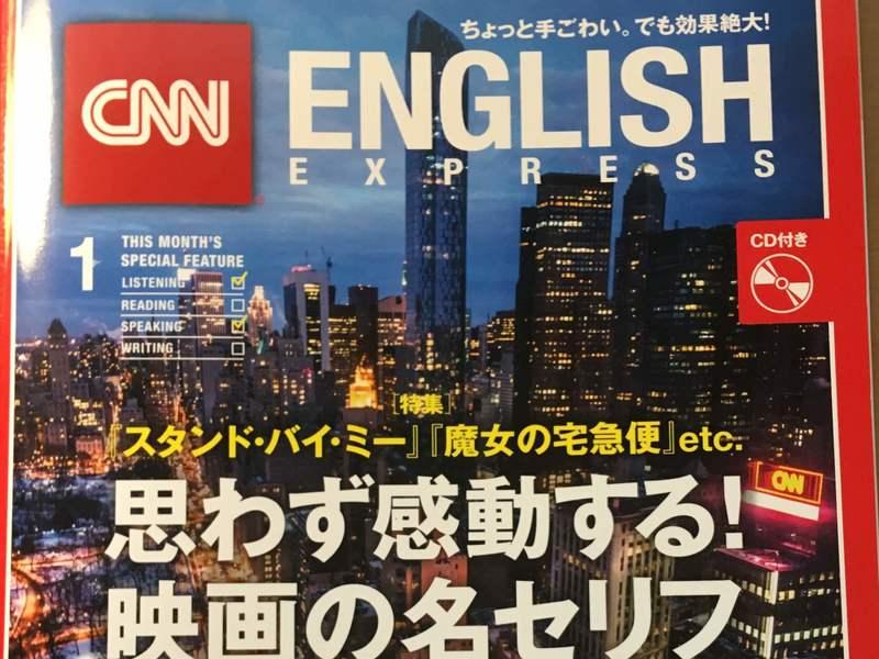 CNNのニュースde英語を学ぼう!!! 中級・上級者の画像