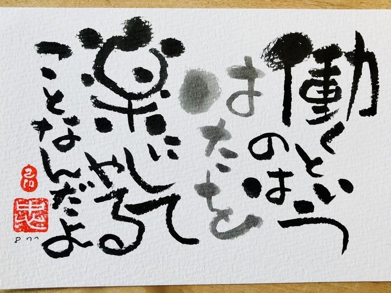 己書で楽しもう!基本90分で素敵な筆文字と絵が描けるように。の画像
