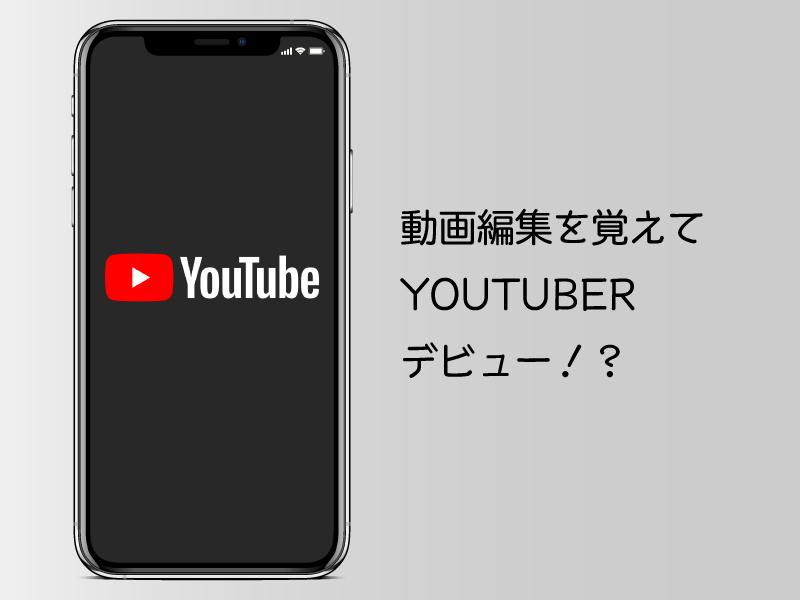 iPhoneでYouTube動画編集【初心者でも簡単にプロっぽく】の画像