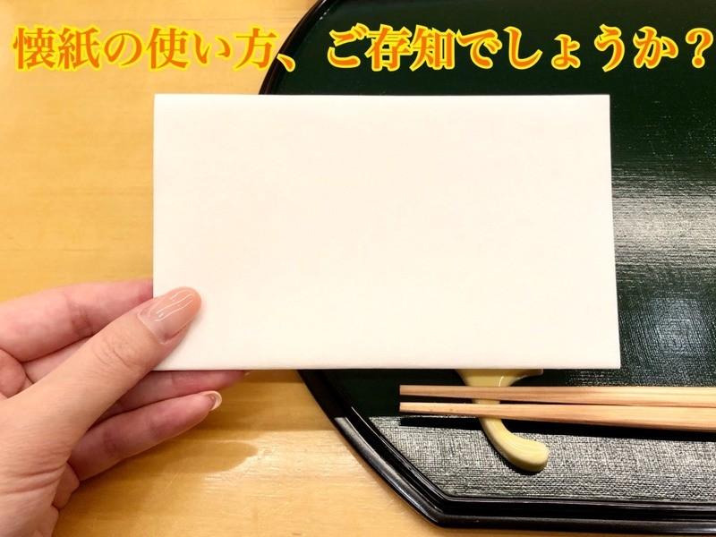 【1回完結!】初心者のための、和食のテーブルマナーの画像