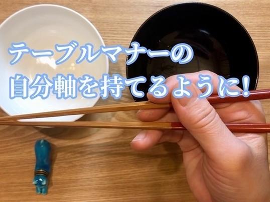 マンツーマン【テーブルマナー】和食・お箸づかいの画像