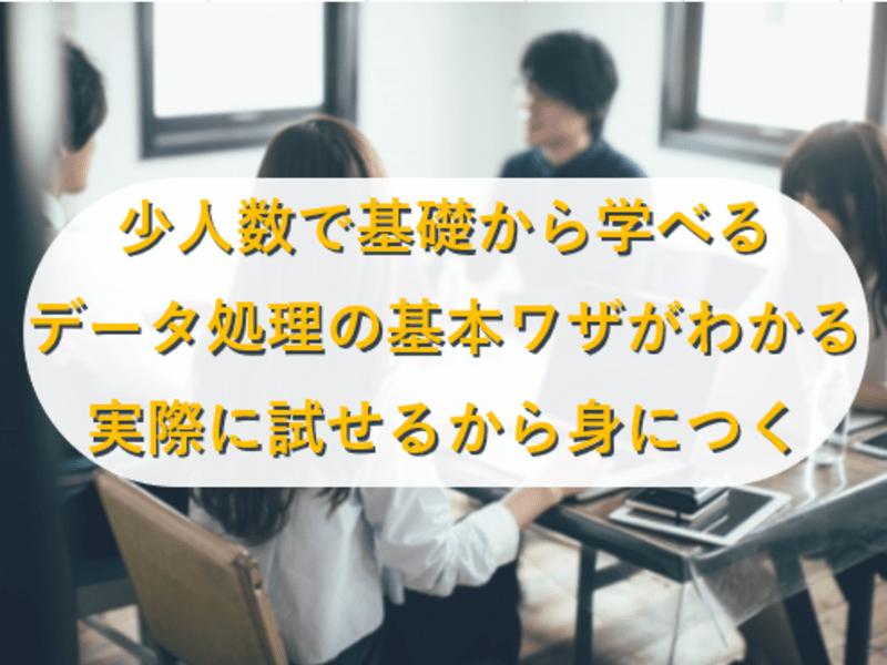 【キャンペーン対象】少数2時間ACCESS①初心者向け基礎~クエリの画像