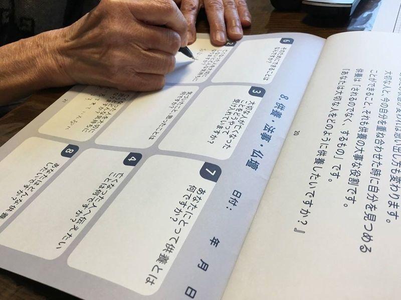 マンダラエンディングノート ワークショップの画像
