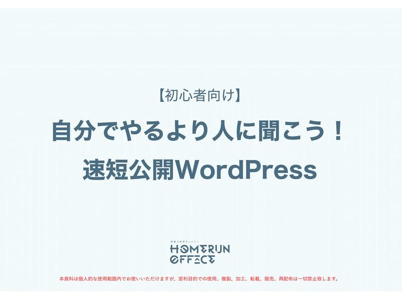 【初心者向け】自分でやるより人に聞こう!速短公開WordPressの画像