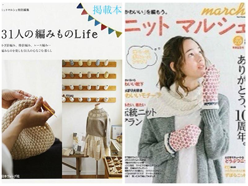 【中級者向け】かぎ針編みで定番モチーフを編むワークショップの画像