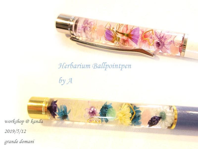 オリジナルのハーバリウムボールペンで梅雨を楽しく!の画像