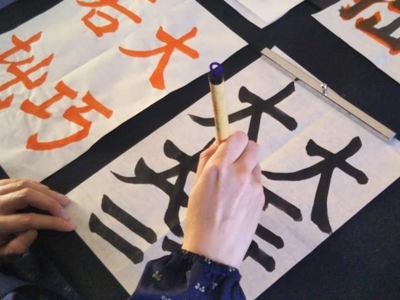 お仕事帰りに手ぶらで書道体験♪ 書道の基本「永字八法」を学ぶ!の画像