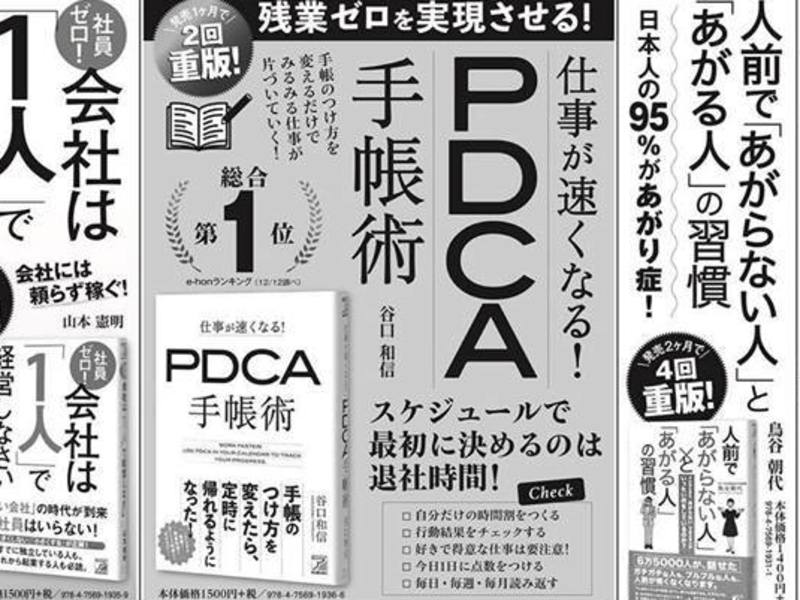 PDCA専門家 谷口和信先生の「なりたい自分になるPDCA手帳術」の画像