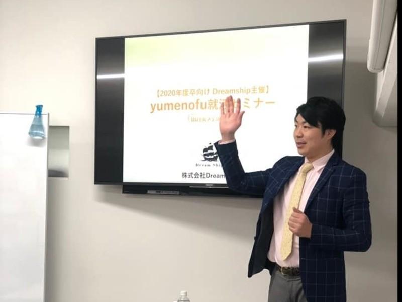 【東京20卒】yumenofu就活セミナー~個人面接編~の画像