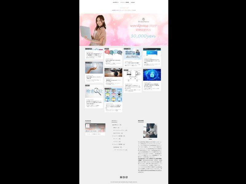 初めてのwordpressを徹底的にサポート!共同制作@大手町の画像