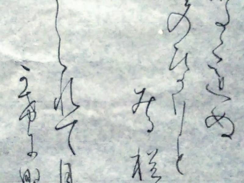 朝活書道♪で写経 or 百人一首(仮名)レッスン!(小筆付き)の画像