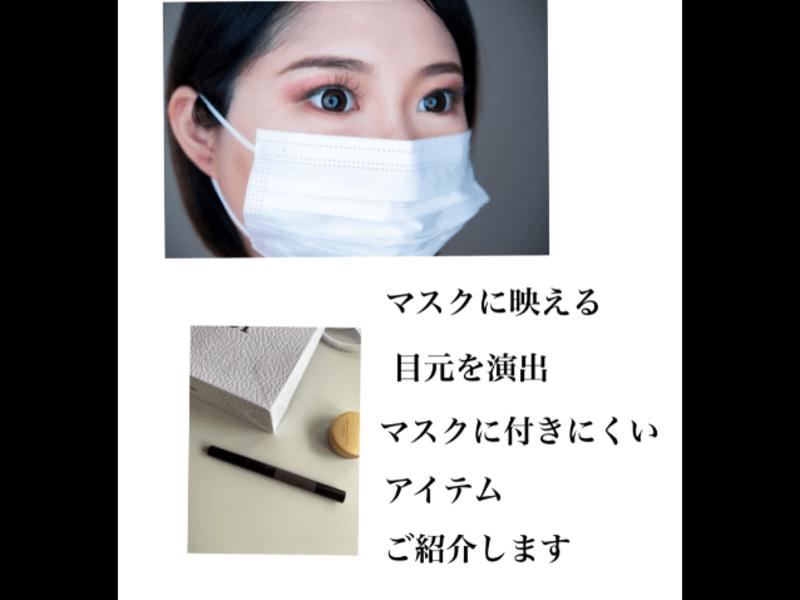 草津温泉♨️開催【スッピン肌・美人眉・魅惑のアイメイク講座】の画像